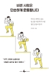 바쁜 사람은 단순하게 운동합니다