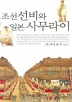 조선 선비와 일본 사무라이(표정있는역사)