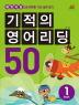 기적의 영어리딩 50. 1(CD1장포함)