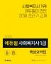 사회복지사 1급 핵심요약집(2020)(에듀윌)