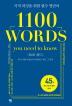 1100 Words(1100 워드)(지적 리딩을 위한 필수 영단어)