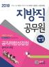지방직 공무원 면접 공직적합성검정(블라인드 면접)(2018)(5판)