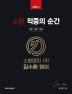 김수환 영어 소방 적중의 순간 Step4(2021)(개정판)