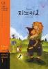 피노키오(350WORDS GRADE. 1)(CD1장포함)(YBM READING LIBRARY 3)
