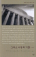 그리스 사유의 기원(살림지식총서 49)
