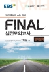 EBS 고등 영어영역 Final 실전모의고사(2021)(2022 수능대비)