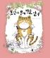 고양이 목에 방울 달기(두고두고 보고 싶은 그림책 23)(양장본 HardCover)