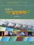 일반화학(레이먼드 창 기본)(7판)