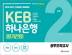 KEB하나은행 필기전형 봉투모의고사 2회분(2018)