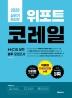 코레일 NCS실전 봉투모의고사(2020 상반기)(위포트)