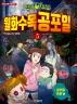 신비아파트 월화수목공포일. 5: 저주의 주문 편(날마다 오싹 만화 시리즈)