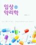 임상약리학(5판)(양장본 HardCover)