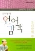 한국인의 언어 감각(심재기 교수 산문선 2)