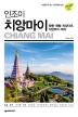 인조이 치앙마이(개정판)(Enjoy 세계여행 시리즈)