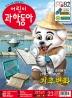 어린이 과학동아 (2020년12월1일자)(23호)