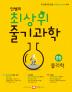 중학 물리학(2020)(안쌤의 최상위 줄기과학)