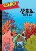 산호초: 바닷속 도시(Science Comics(사이언스 코믹스))