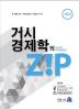 거시경제학의 Zip(4판)