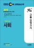 고졸 검정고시 사회(2019)(EBS 합격예감)