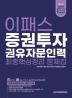 증권투자권유자문인력 최종핵심정리 문제집(2021)(이패스)