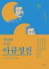 아큐정전(마리 아카데미 2)(Paperback)