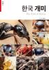 한국 개미(한국 생물 목록 24)