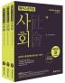 사회 기본서 세트(2020)(해커스 공무원)(전3권)