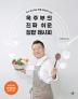 옥주부의 진짜 쉬운 집밥 레시피(육수없이 황금비율 양념으로 맛낸)
