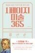 1페이지 미술 365(세상의 모든 지식이 내 것이 되는)