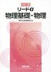[해외]リ-ドα物理基礎.物理 4訂版