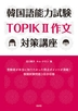[해외]韓國語能力試驗TOPIK2作文對策講座