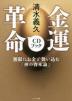 [해외]金運革命CDブック 無限にお金が舞いこむ「神の資本論」