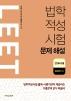 법학적성시험 문제 해설(별쇄): LEET 언어이해(2020학년도)