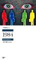 1984(세계문학전집 77)