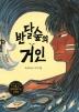 반달숲의 거인(시공주니어 문고 독서 레벨 3 81)