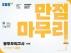 고등 국어영역 국어 봉투모의고사 3회분(2020)(2021 수능대비)(EBS 만점마무리)