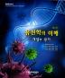 유전학의 이해(6판)
