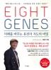 에이트 진(Eight Genes)