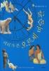 미리가 본 오르세 미술관(세계 유명 박물관 여행 시리즈 3)(양장본 HardCover)