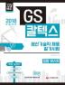 GS칼텍스 생산기술직 채용 필기시험(집합Test)(2018)(시대에듀)