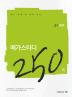 고등 국어 고1 250제(2019)(메가스터디 N)