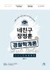 경찰학 개론(네친구 장정훈)(8판)
