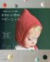 [해외]肌觸りのよい絲で編むかわいい色のベビ-ニット