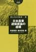 [해외]日本農業過保護論の虛構