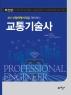 교통기술사(4차 산업혁명시대를 대비하는)(5판)