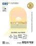 고등 국어영역 화법과 작문(2021)(2022 수능대비)(EBS 수능특강)