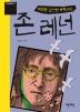 존 레넌(청소년평전 15)