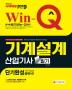 Win-Q 기계설계산업기사 필기 단기완성(2019)(개정판 3판)