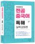 장영희 전공중국어 독해: 실력강화편