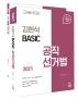 김현석 베이직 공직선거법 본책+법령집 세트(2021)(개정판)(전2권)